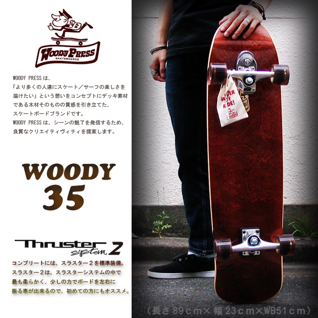 WOODY PRESS ウッディプレス 35インチ カラー BROWN 【 ロング スケートボード】【日本正規品 サーフ スケート サーフィン オフトレ】【送料無料】