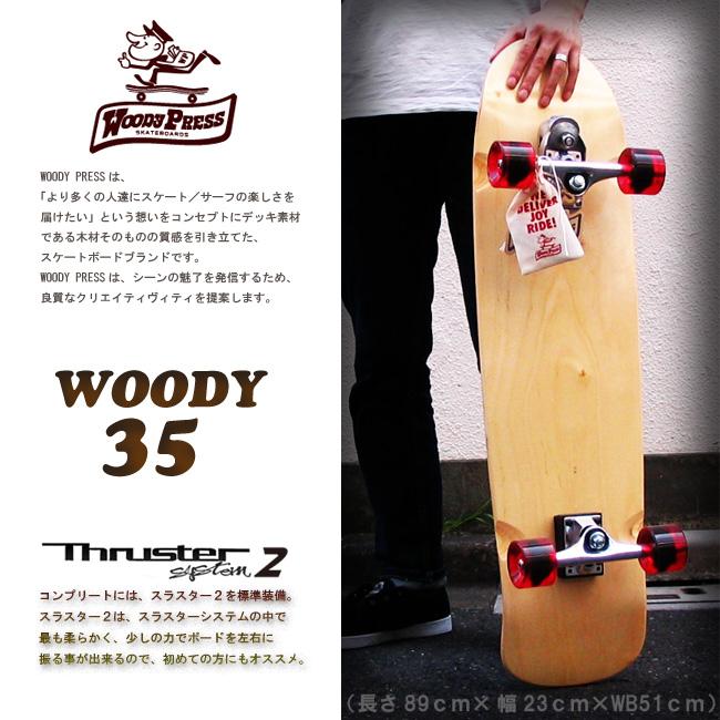 WOODY PRESS 35インチ カラー NATURAL 【ウッディプレス】【ロング スケートボード】【日本正規品 サーフ スケート】【サーフィン オフトレ】【あす楽 送料無料】