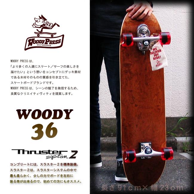 WOODYPRESS 36インチ カラー BROWN 【ウッディプレス】【ロング スケートボード】【日本正規品 サーフ スケート】【サーフィン オフトレ】【送料無料】
