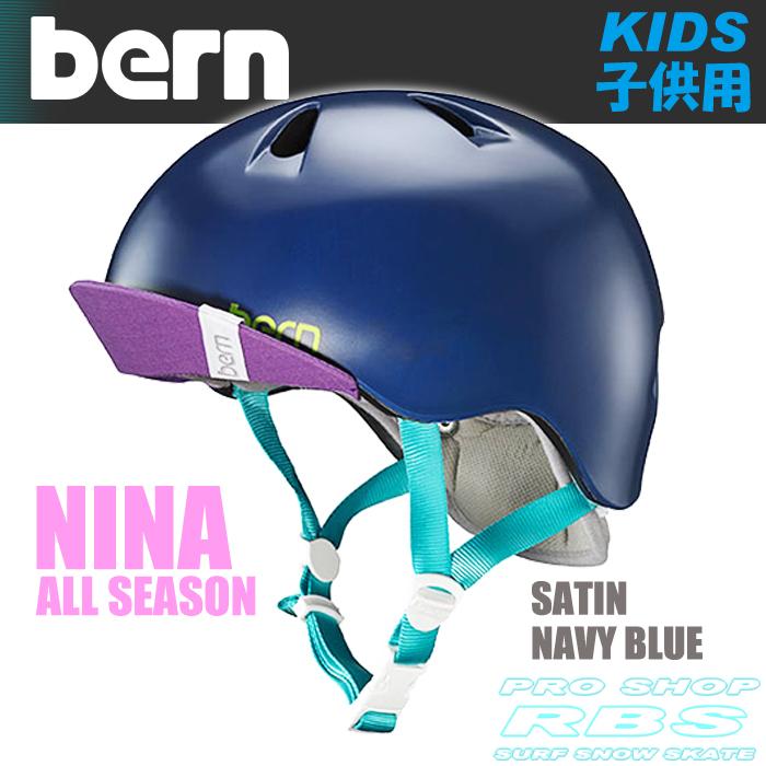 クリアランスsale 期間限定 デザイン性 安全性 フィット性 最先端ヘルメット BERN ヘルメット NINA ニーナ 子供用ヘルメット HELMET BLUE バーン あす楽 NAVY 日本正規品 受注生産品 SATIN