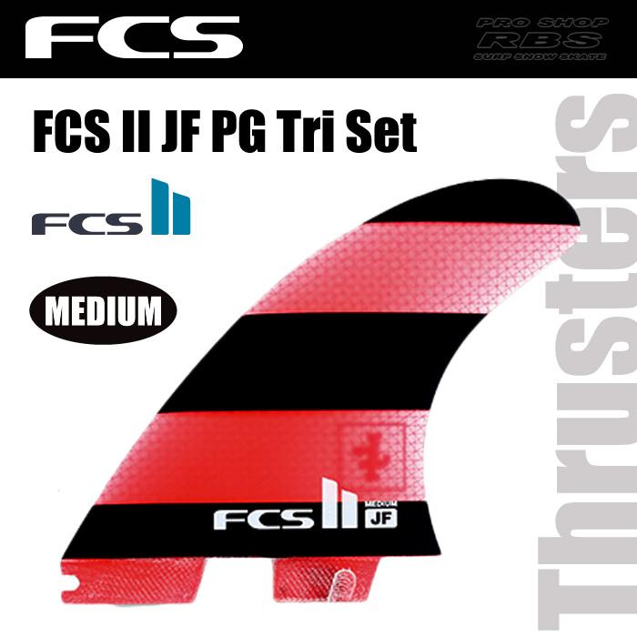 FCS フィン FCS2 JF PERFORMANCE GLASS Tri Set サイズ MEDIUM 【サーフィン サーフボード】【日本正規品】【送料無料】【あす楽】