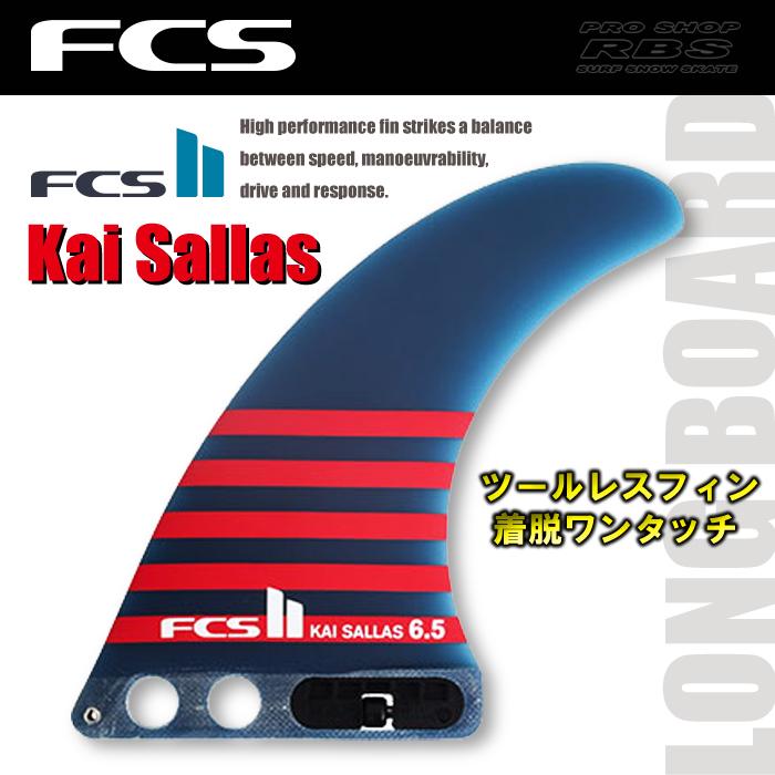 FCS フィン FCS2 PG KAI SALLAS 7.0 ロングボード用 フィン 【 カラー BLUE 】【サーフィン サーフボード】【日本正規品】