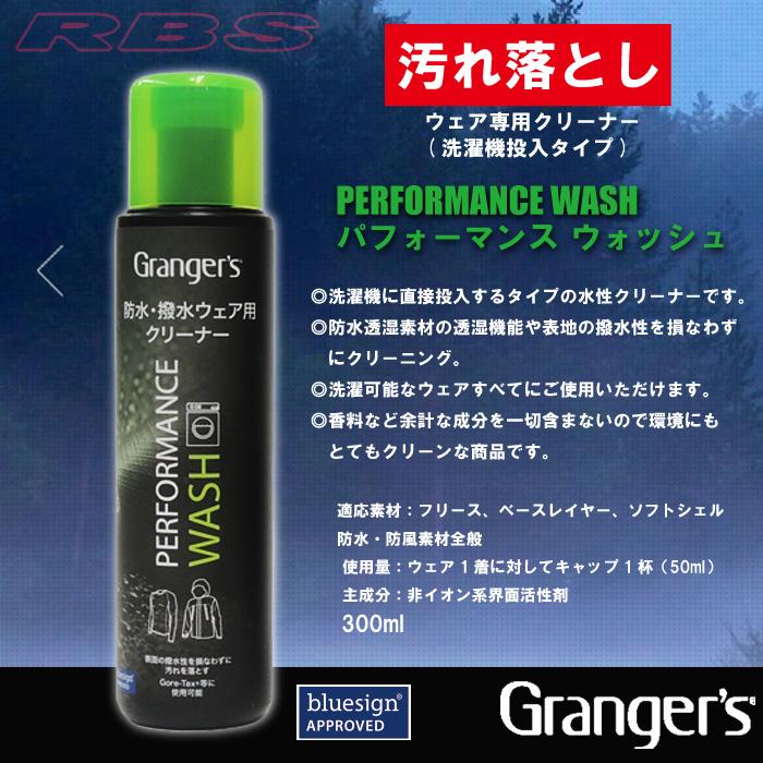 予約商品 グランジャーズ GRANGERS パフォーマンス ウォッシュ PERFORMANCE 洗剤 ウェア専用クリーナー 洗濯 送料無料限定セール中 日本正規品 スノーウェア WASH 授与