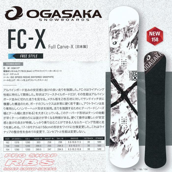 17-18 NEWモデル OGASAKA オガサカ FC-X エフシーエックス OGASAKA SNOWBOARDS 【オガサカ スノーボード 2018】【チューンナップ無料】【送料無料】【フリースタイルボード】【日本正規品】