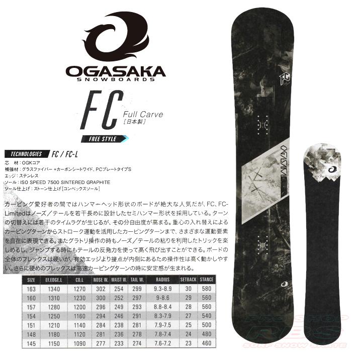18-19 NEWモデル OGASAKA オガサカ FC エフシー OGASAKA SNOWBOARDS 【オガサカ スノーボード 2019】【チューンナップ無料】【送料無料】【フリースタイルボード】【日本正規品】