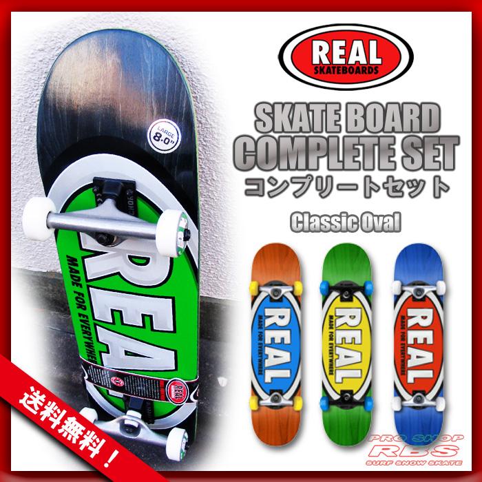 REAL デッキ スケートボード コンプリートセット CLASSIC OVAL クラシックオーバル サイズ 7.3/7.5/7.75/8.0 【リアル デッキ】【スケボー 完成品】【あす楽 送料無料】【日本正規品】