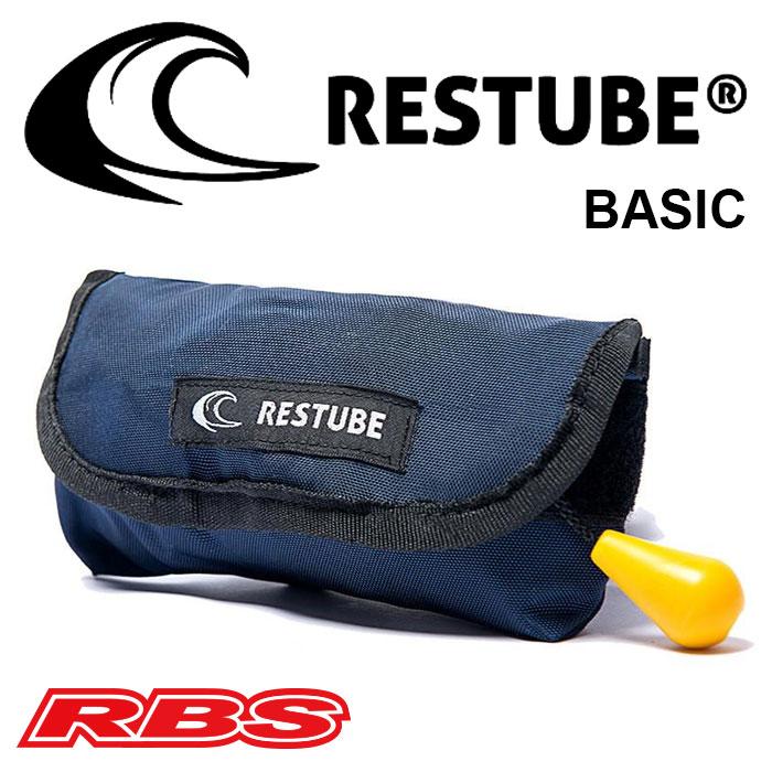 RESTUBE (レスチューブ) Basic ベーシック 日本正規品【水難 水害 救命 救助 災害 防災 レスキュー 浮輪】【あす楽 日本正規品】