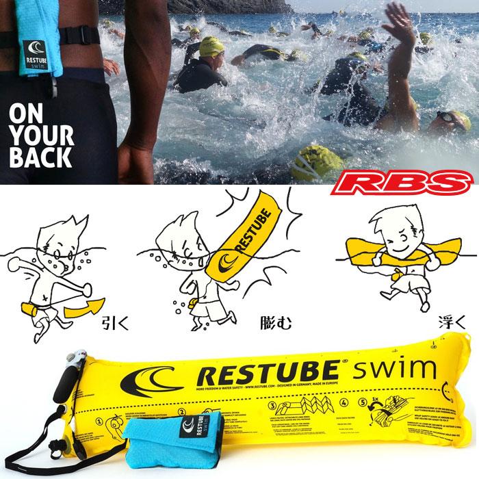 RESTUBE (レスチューブ) Swim (スイム) Ice Mint 日本正規品 送料無料 【水難 水害 救命 救助 災害 防災 レスキュー 事故防止 浮輪】