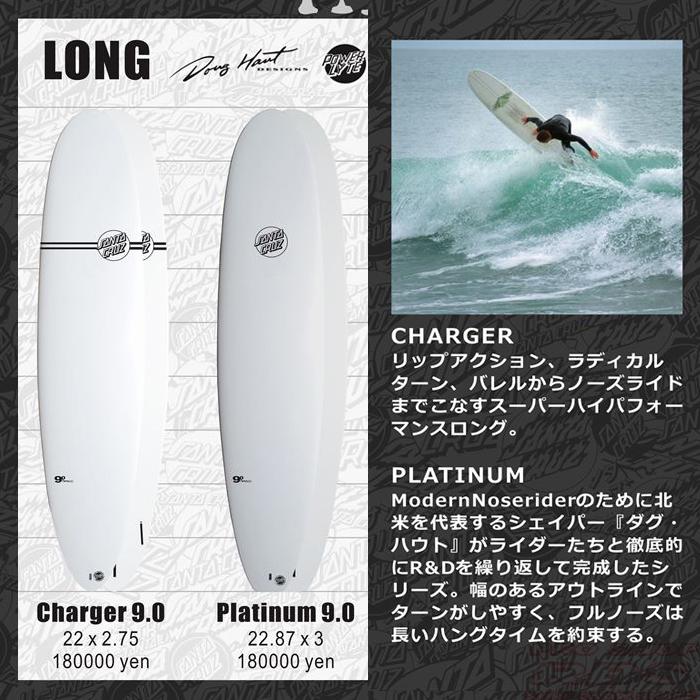 SANTACRUZ SURFBOARD CHARGER/PLATINUM 9.0 サーフボード ロングボード ミッドロング 【サンタクルーズ サーフボード】【日本正規品】