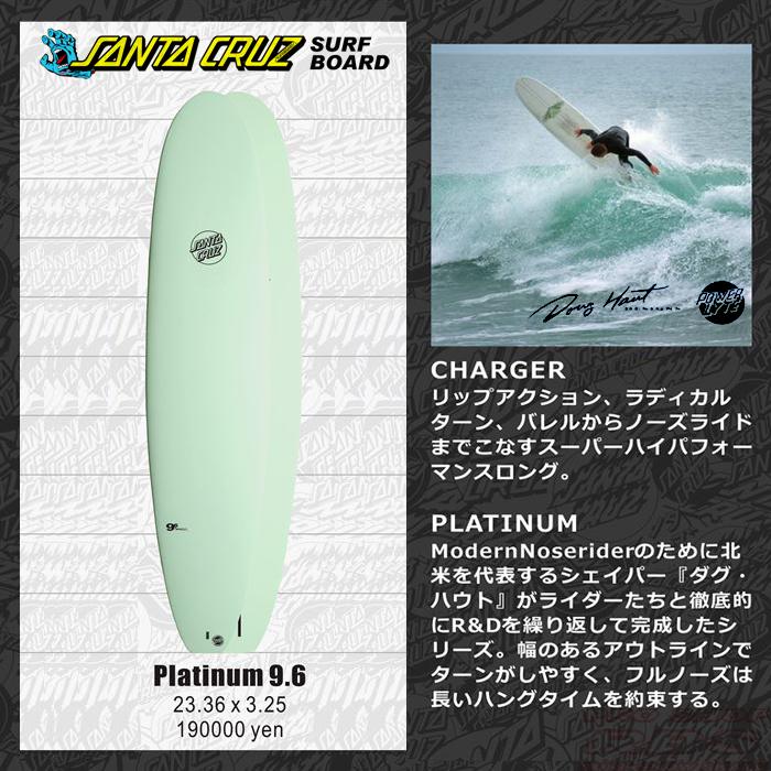 SANTACRUZ SURFBOARD PLATINUM 9.6 プラチナ 【サンタクルーズ サーフボード】【サーフィン ロングボード】【日本正規品】