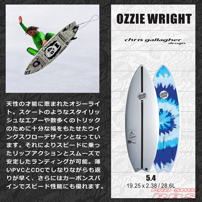 圣克鲁斯冲浪板SANTACRUZ SURFBOARD OZZIE WRIGHT 5.4/5.8/6.0 ojisafubodo