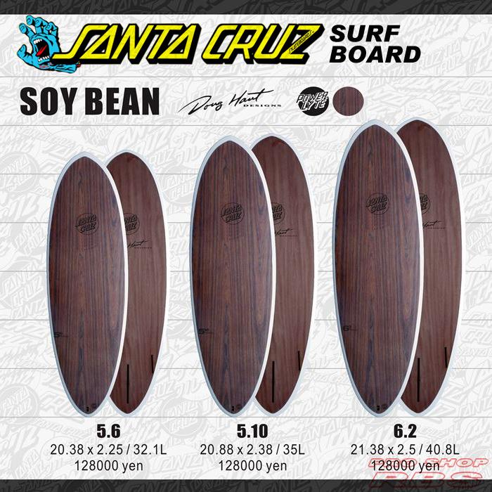 SANTACRUZ SURFBOARD SOYBEANS ソイビーン5.6/5.10/6.2 サーフィン サーフボード 【サンタクルーズ サーフボード】【日本正規品】【送料無料】