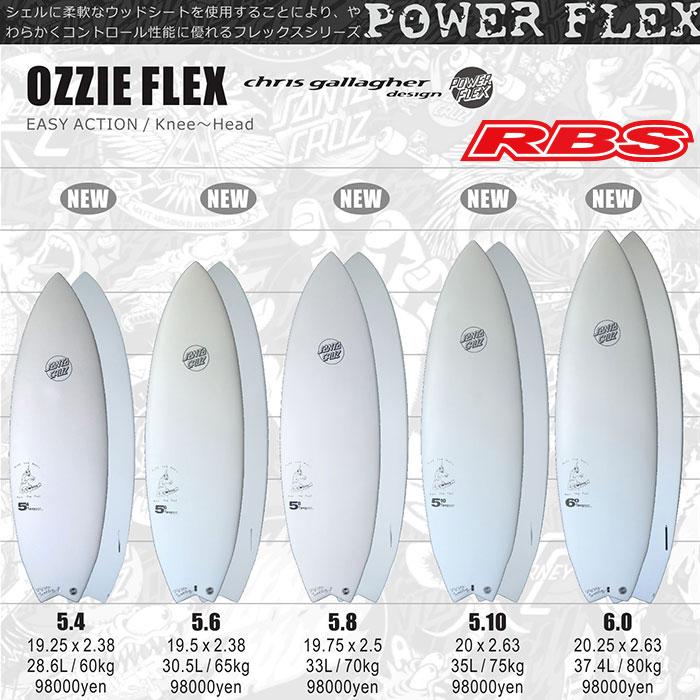2018 SANTACRUZ SURFBOARD OZZIE POWER FLEX オジー パワーフレックス 【サンタクルーズ サーフボード】【日本正規品】