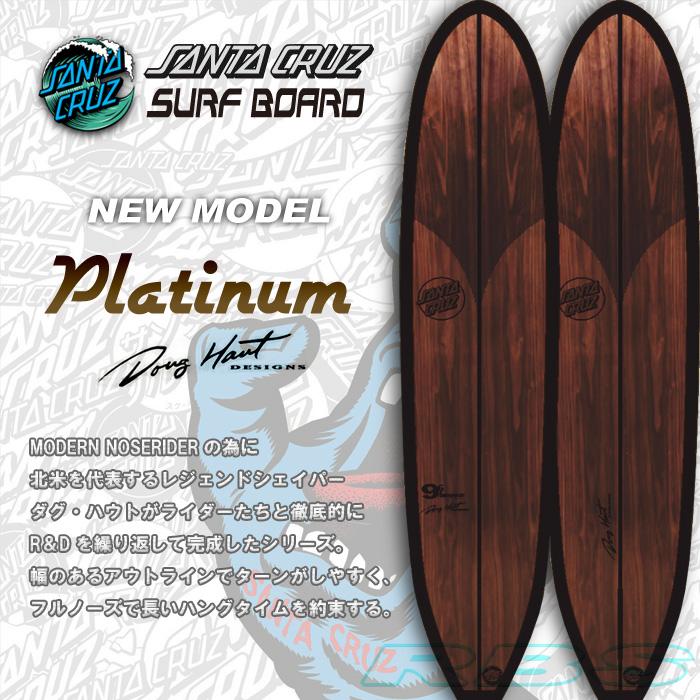 SANTACRUZ SURFBOARD PLATINUM 9.0 【サンタクルーズ サーフボード】【サーフィン ロングボード】【日本正規品】