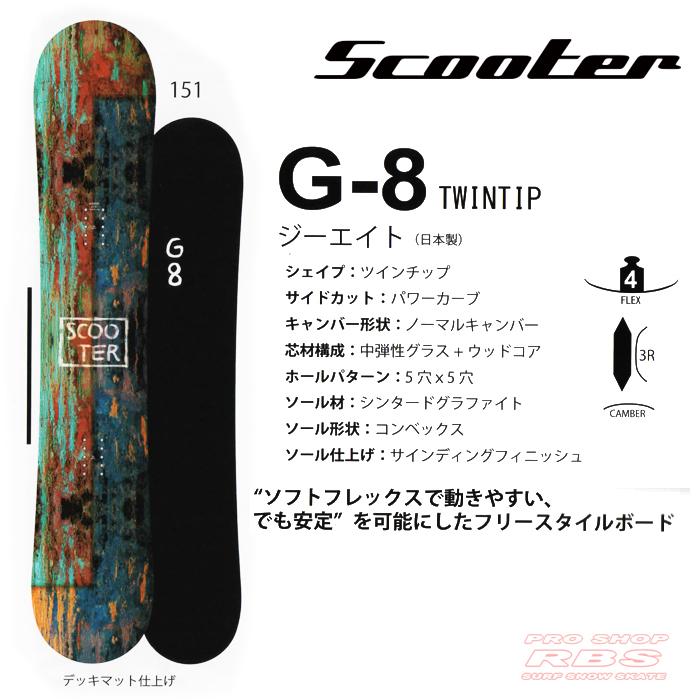 18-19 NEWモデル SCOOTER G-8 ジーエイト 138-156 【スクーター スノーボード 2019】【送料無料・チューンナップ無料】【日本正規品】