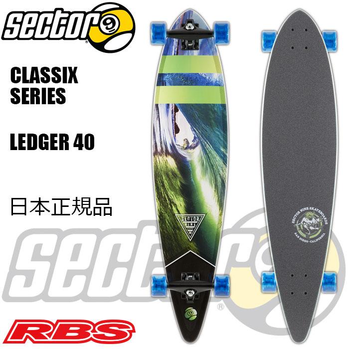 SECTOR 9 セクター9 スケートボード LEDGER 40 【セクターナイン スケートボード コンプリート】【ロングスケート ロンスケ オフトレ】【日本正規品】