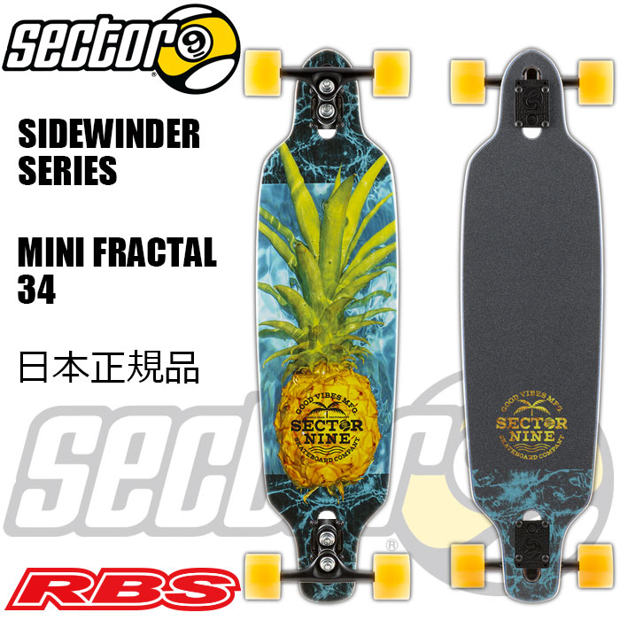 SECTOR 9 セクター9 スケートボード MINI FRACTAL 34 サイドワインダー 【セクターナイン スケートボード コンプリート】【ロングスケート ロンスケ サーフィン オフトレ】【サーフスケート 日本正規品】