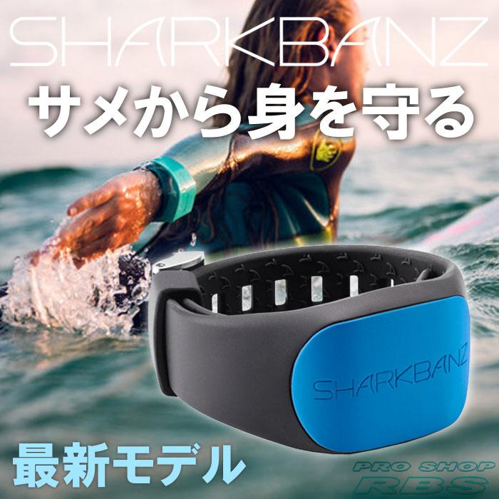 SHARKBANZ2 シャークバンズ2 カラー SLATE-AZURE 【サメ除け 鮫除けバンド】【シャークアタック防止】【サーフィン シュノーケリング 海水浴】【日本正規品】【送料無料】