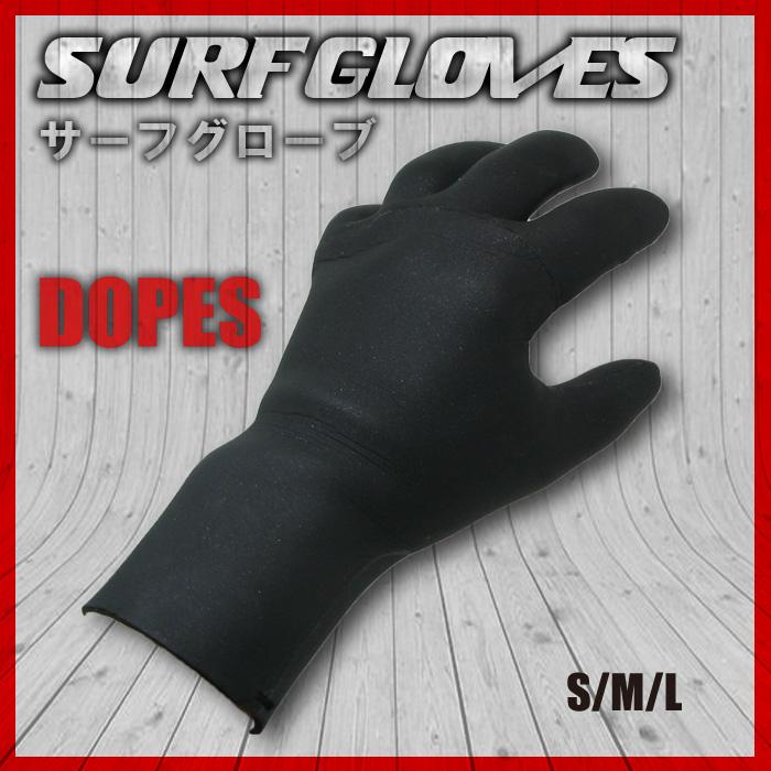 ハイクオリティーなグローブです SURF GLOVE 大特価!! DOPES サーフ グローブ 日本正規品 3mm あす楽 厚み 店 サーフィン 715005