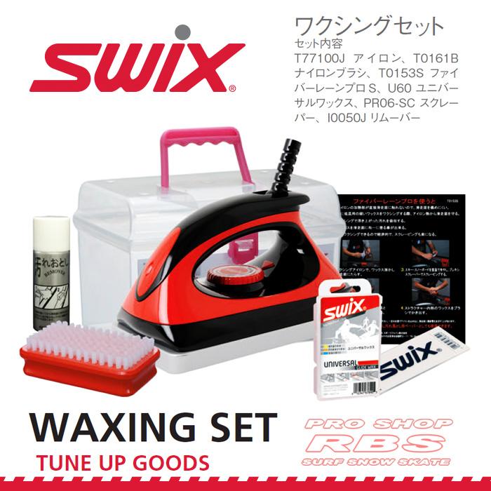 SWIX WAXING SET 【スイックス ワクシング セット】【スノーボード チューンナップ】【ワックス アイロン ブラシ】【日本正規品】【即納】