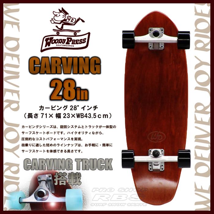 WOODYPRESS 28インチ BROWN ブラウン WOODY28-CARVING カービング モデル 【ウッディプレス】【スケートボード クルーザー】【日本正規品 サーフ スケート】【サーフィン トレーニング】【あす楽 送料無料】