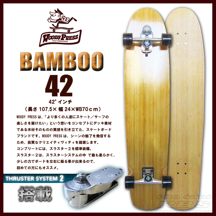 WOODYPRESS 42インチ BAMBOO バンブー 【ウッディプレス】【ロング スケートボード】【日本正規品 サーフ スケート】【サーフィン オフトレ】【送料無料】