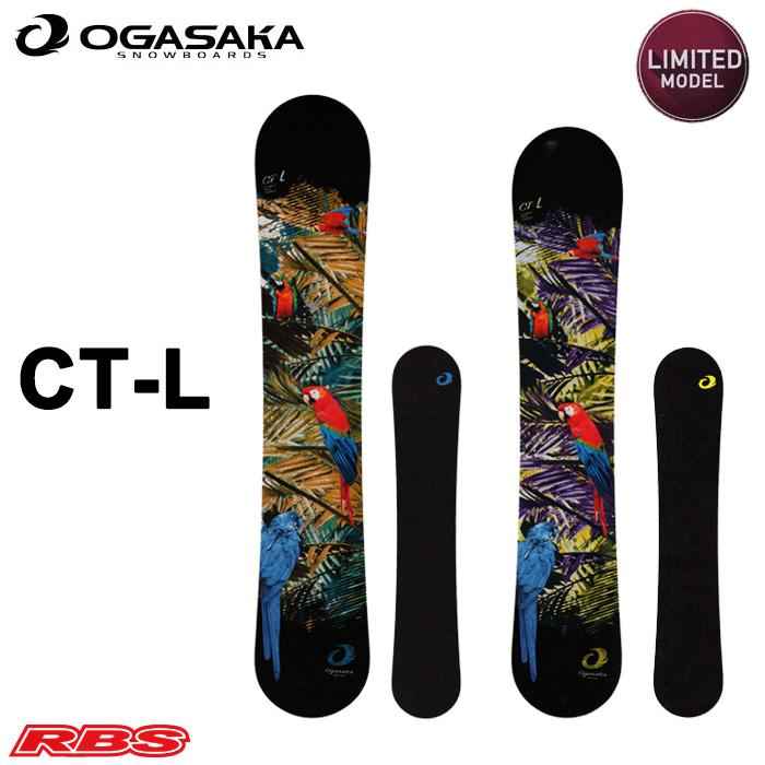 オガサカ 19-20 CT-L シーティーエル OGASAKA SNOWBOARDS 限定モデル オガサカ スノーボード 19-20 チューンナップ無料 送料無料 グラトリ ハーフパイプ 日本正規品