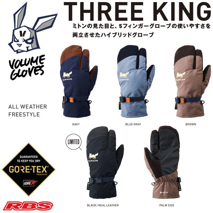 VOLUME GLOVES 19-20 THREE KING GORE-TEX スリーキング ゴアテックス スノーボード グローブ 【新品未開封 送料無料 日本正規品】
