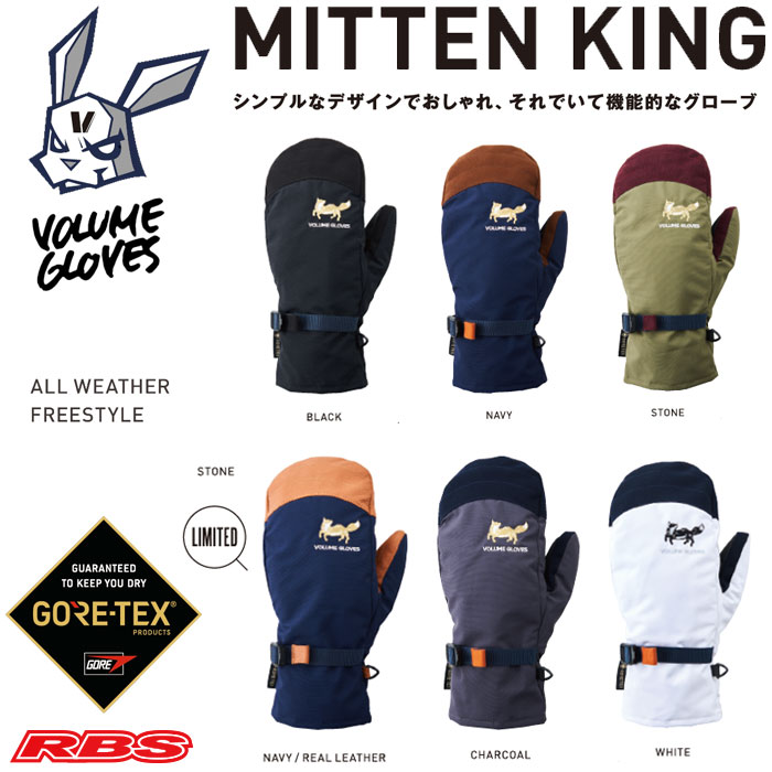 VOLUME GLOVES 19-20 MITTEN KING GORE-TEX ミトンキング ゴアテックス スノーボード グローブ 【新品未開封 送料無料 日本正規品】