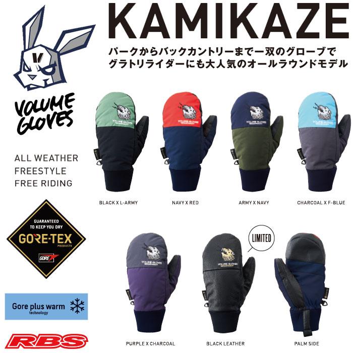 VOLUME GLOVES 19-20 KAMIKAZE GORE-TEX カミカゼ ゴアテックス スノーボード グローブ 【新品未開封 送料無料 日本正規品】