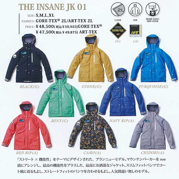 REW THE INSANE JACKET ART-TEX 【インセーン ジャケット】【スノーボードウェア】【日本正規品】【即納】