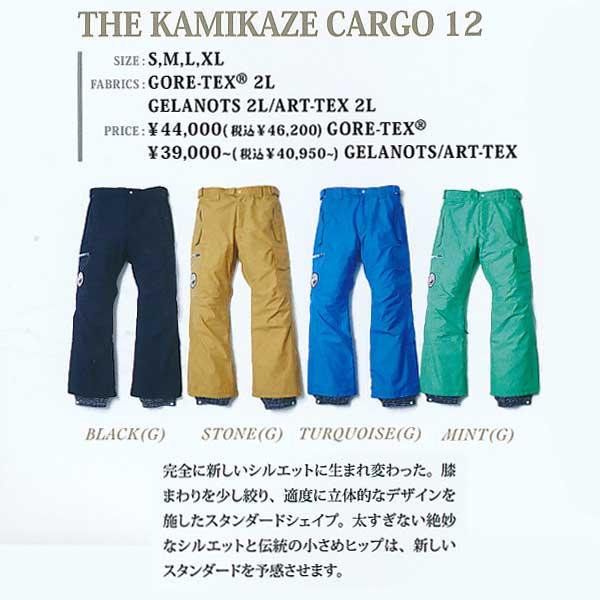 REW THE KAMIKAZE CARGO PANTS GORE-TEX 【カミカゼ カーゴパンツ】【12-13 スノーボードウェア】【SS02P02dec12 RCP】715005
