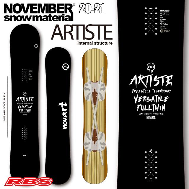 NOVEMBER 20-21 ARTISTE ノーベンバー ARTISTE アーティスト 送料無料・チューンナップ無料スノーボード 板 ボード オールラウンドモデル 日本正規品