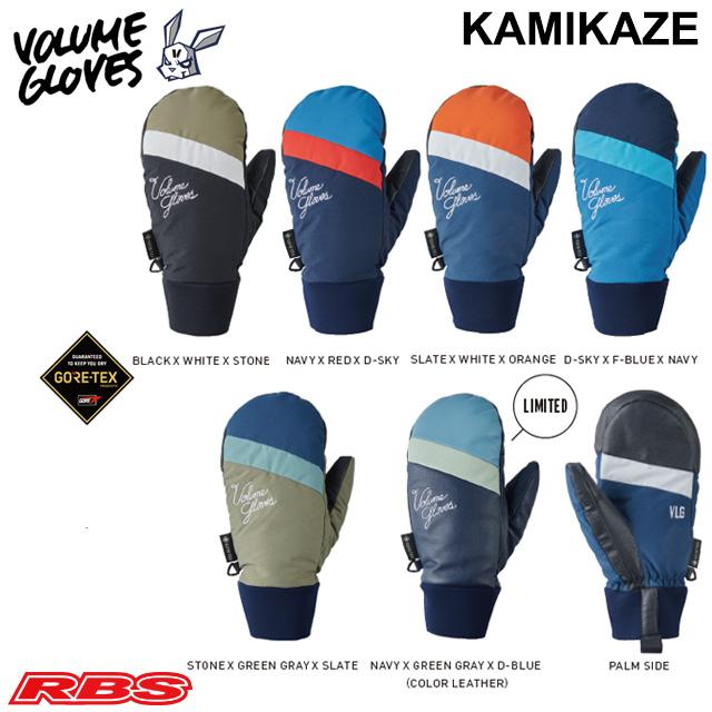VOLUME GLOVES 20-21 KAMIKAZE GORE-TEX ゴアテックス グローブ 【送料無料 日本正規品】