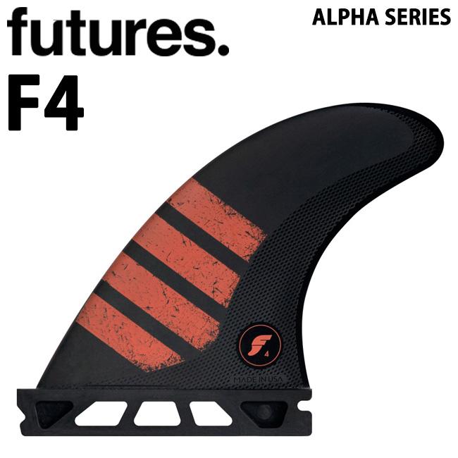 FUTURE フィン ALPHA SERIES F4 CARBON/RED ショート用【フューチャー フィン】【サーフィン】【サーフボード】【日本正規品】