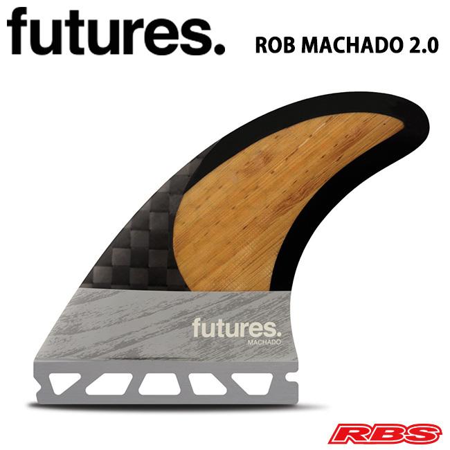 FUTURES FIN フューチャーフィン ROB MACHADO 2.0 CARBON/BAMBOO ショート用 【FUTURES FIN トライフィン】【サーフィン サーフボード スラスター】【日本正規品】【送料無料】【あす楽】