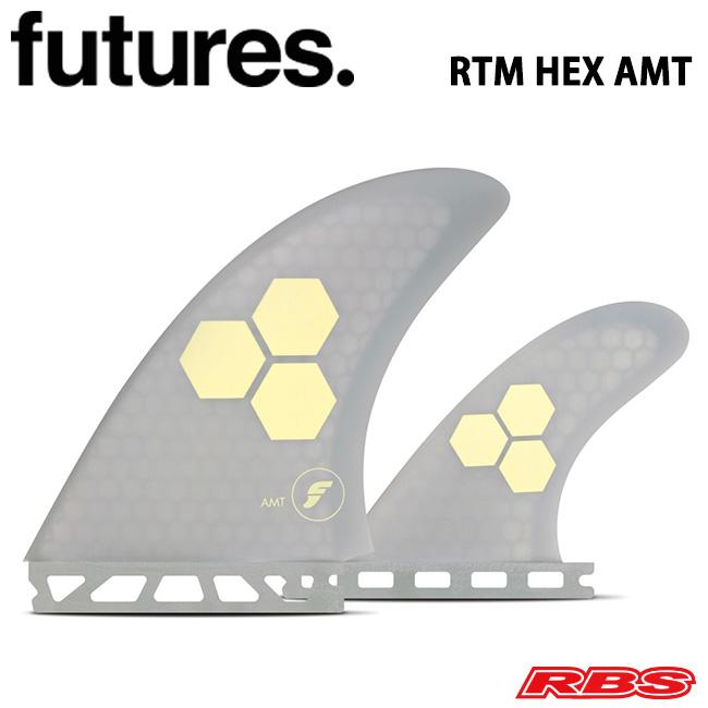 FUTURES FIN フューチャーフィン AMT RTM HEX GREY 【ショート用 ツイン スタビ】 【FUTURES FIN】【サーフィン】【サーフボード】【あす楽 日本正規品】