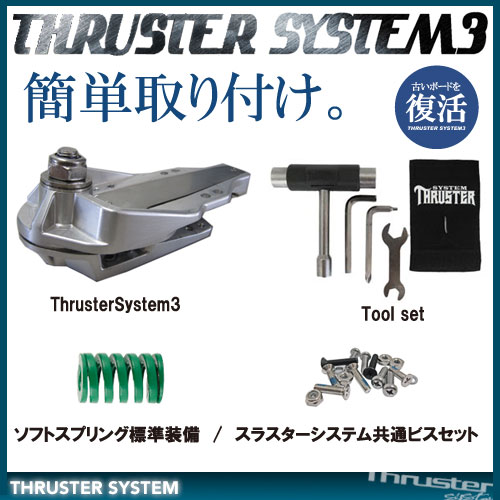 Gravity thruster system 3 BOX SET tracks system box set surf skate board
