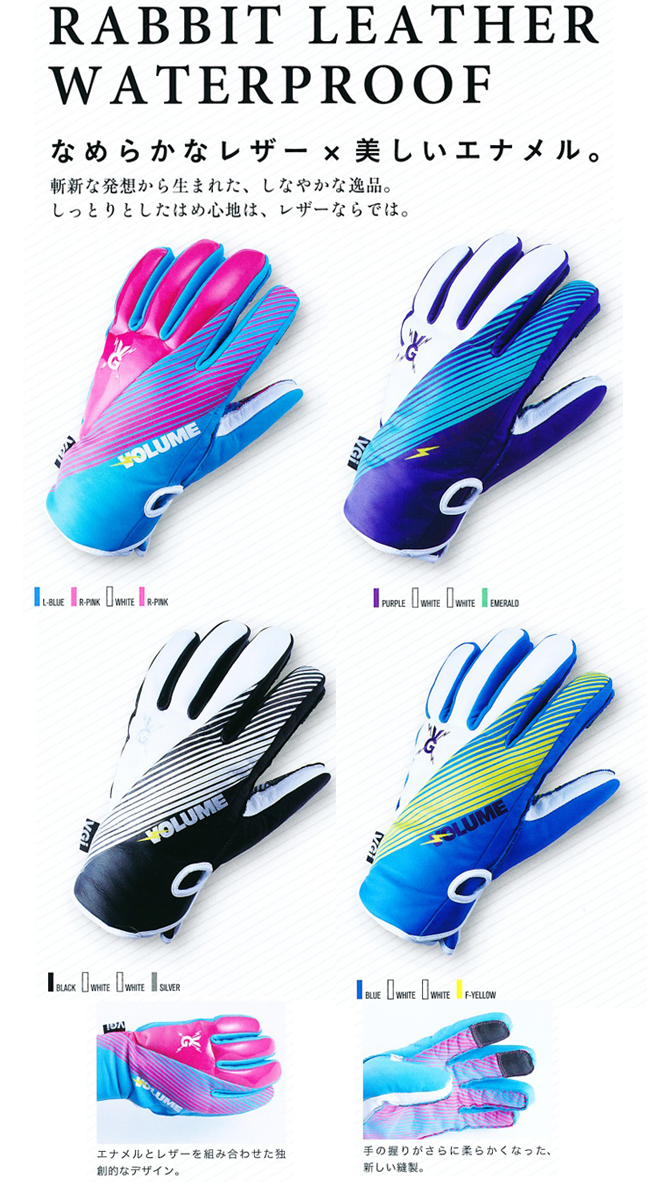 販売開始!VOLUME GLOVES RABBIT LEATHER WATER PROOF VGi 【スノーボード グローブ】715005