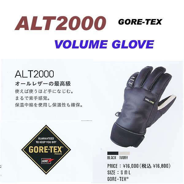販売開始! VOLUME GLOVES ALT2000 TRIFORCE GORE-TEX 【スノーボード グローブ】715005