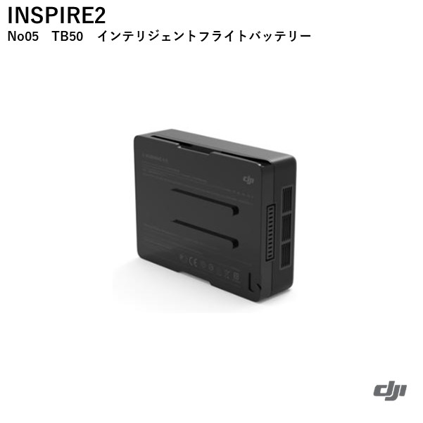 \キャンペーン中/ DJI INSPIRE2 No05 TB50 インテリジェントフライトバッテリー