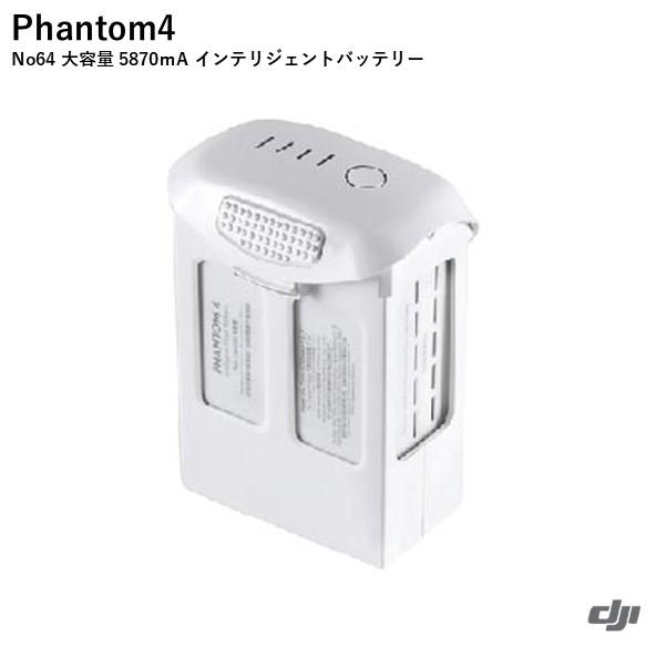 \キャンペーン中/ DJI Phantom4 No64 大容量 5870mA インテリジェントバッテリー ファントム4&4PRO互換
