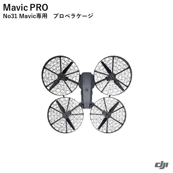 \キャンペーン中/ DJI Mavic PRO No31 Mavic専用 プロペラケージ