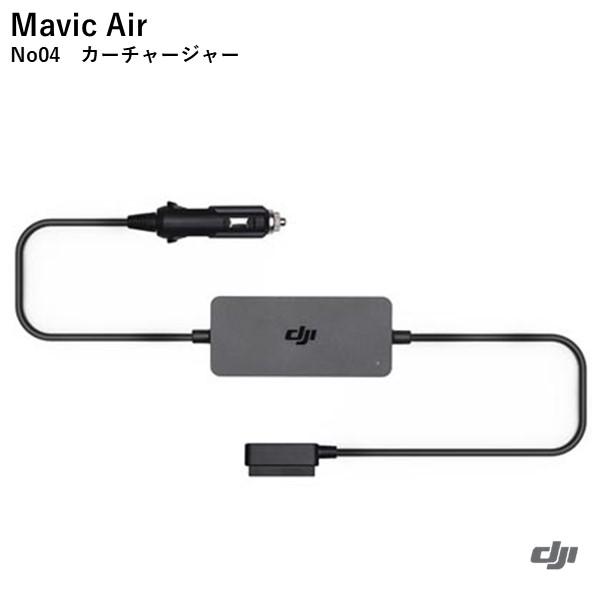 \キャンペーン中/ DJI Mavic Air No04 カーチャージャー