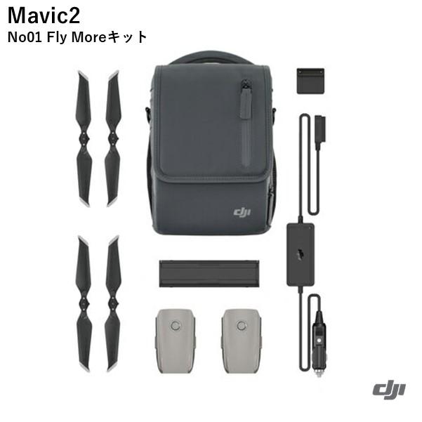 \キャンペーン中/ DJI Mavic 2 No01 Fly More Kit フライモアキット バッテリーなどのセット※離島送別