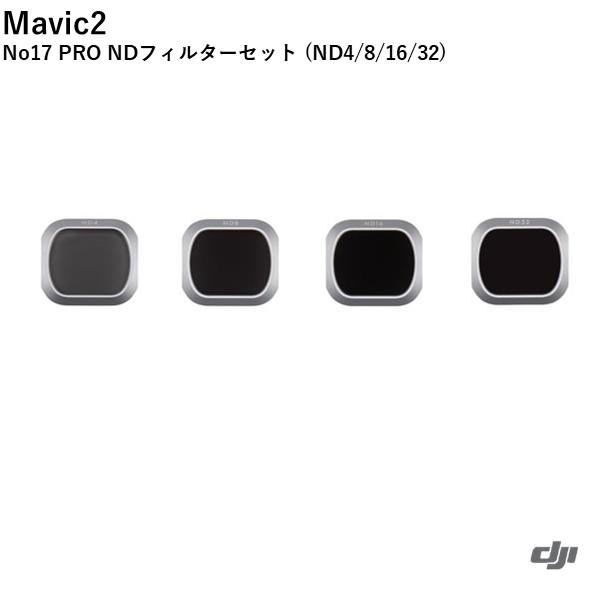 \キャンペーン中/ DJI Mavic 2 No17 PRO NDフィルターセット (ND4/8/16/32)