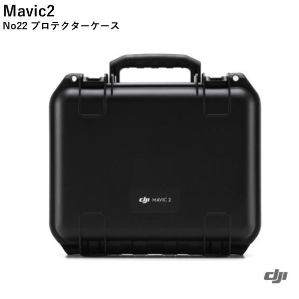 \キャンペーン中/ DJI Mavic2 No22 プロテクターケース