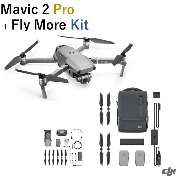 \キャンペーン中/ DJI MAVIC2 PRO + Mavic2 No01 Fly More Kit マビック2プロ+フライモアキット(1年間 DJI無料付帯保険付)  ドローン 送料無料 カメラ付 ※離島送別