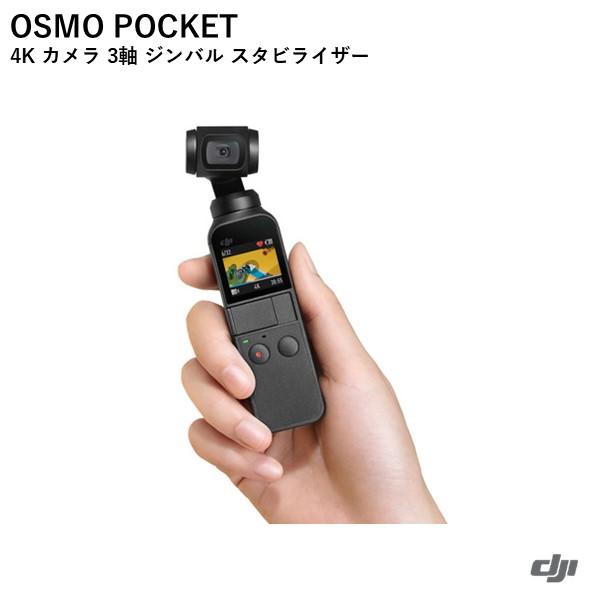 \キャンペーン中/ DJI OSMO POCKET オズモ ポケット 4K カメラ 3軸 ジンバル スタビライザー  送料無料※離島送別 【おうちVlogキャンペーン 15929】