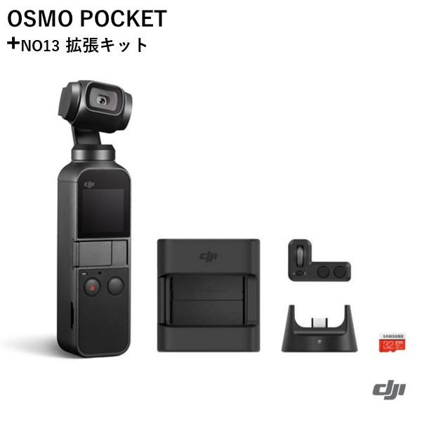 \キャンペーン中/ DJI OSMO POCKET + NO13 拡張キット 2点セット  4K カメラ 3軸 ジンバル スタビライザー  送料無料※離島送別